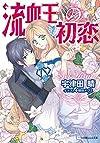 流血王の初恋 (ルルル文庫)