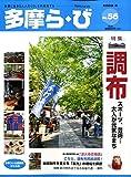 多摩ら・び no.56―多摩に生きる大人のくらしを再発見する 特集:調布