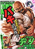 チャンピオン RED (レッド) 2013年 08月号 [雑誌]