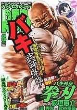チャンピオンRED 8月号にて連載開始の「バキ外伝 拳刃」の様子