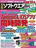日経ソフトウエア 2014年 12月号 [雑誌]