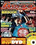 ハイパーヨーヨー 超技BOOK スーパーレベルトリックガイドDVD付き! (ワンダーライフスペシャル)