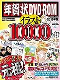 年賀状DVD-ROMイラスト10000 2015年版 (インプレスムック)
