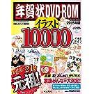 �N���DVD-ROM�C���X�g10000 2015�N�� (�C���v���X���b�N)