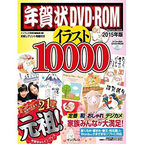年賀状DVD-ROMイラスト10000 2015年版