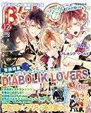 B's-LOG (ビーズログ) 2013年 12月号 [雑誌]