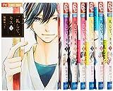 一礼して、キス コミック 1-7巻セット (Betsucomiフラワーコミックス)