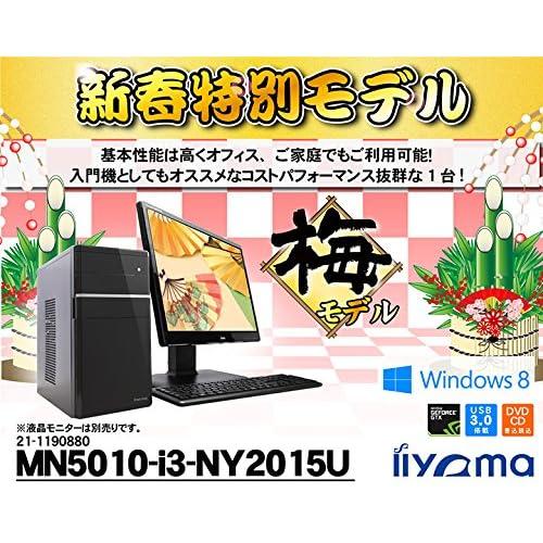 【新春特別モデル/梅】iiyama MN5010-i3-NY2015U[Windows 8.1搭載]モニタ別売 デスクトップパソコン(Core i3-4150/500GB/8GB/DVD/GeForce GTX 650)