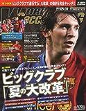 WORLD SOCCER KING (ワールドサッカーキング) 2009年 5/7号 [雑誌]