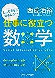 とんでもなくおもしろい仕事に役立つ数学 (角川ソフィア文庫) -