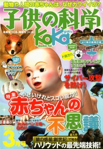 子供の科学 2012年 03月号 [雑誌]