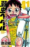弱虫ペダル 41 (少年チャンピオンコミックス)