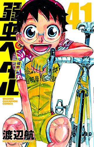 弱虫ペダル(41): 少年チャンピオン・コミックス