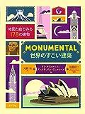 MONUMENTAL 世界のすごい建築 (ポプラせかいの絵本)