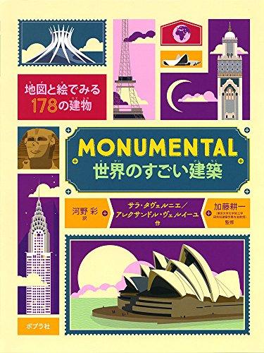 MONUMENTAL 世界のすごい建築