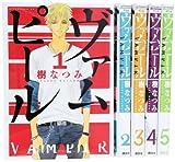 ヴァムピール コミック 1-5巻セット (アフタヌーンKC)