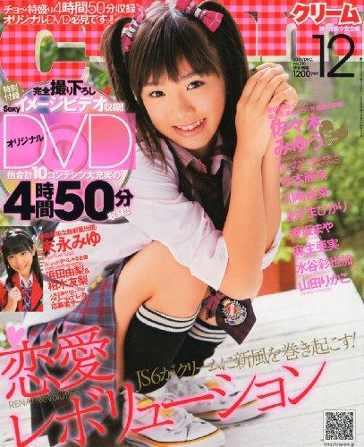 Cream (クリーム) 2010年 12月号 [雑誌]