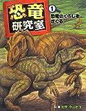恐竜研究室〈1〉恐竜のくらしをさぐる