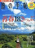 旅の手帖 2015年 07 月号 [雑誌]
