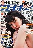 週刊プレイボ-イ 2015年 4/27 号 [雑誌]