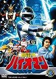 超電子バイオマン Vol.3 [DVD]