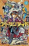アトランティド 3 (少年サンデーコミックス)