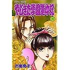やじきた学園道中記 28 (ボニータコミックス)