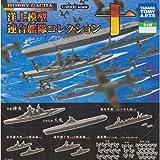 洋上模型 連合艦隊コレクション 十全6種