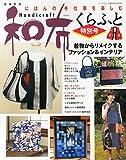 和布くらふと特別号 着物からリメイクするファッション 2014年 10月号 [雑誌]
