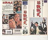 続・鉄砲犬 [VHS]