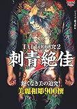 刺青絶佳—Tattoo研究2 (COSMIC MOOK)