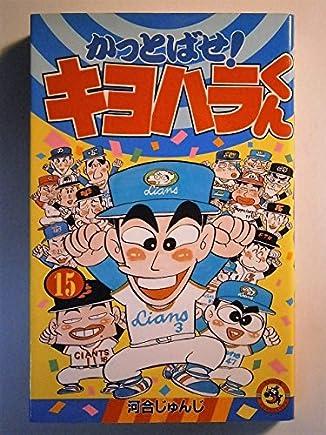 かっとばせ!キヨハラくん 15 (てんとう虫コミックス)