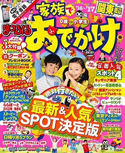 まっぷる 家族でおでかけ 関東周辺 '17 (まっぷるマガジン)