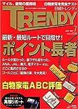 日経 TRENDY (トレンディ) 2007年 07月号 [雑誌]