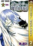 ムヒョとロージーの魔法律相談事務所【期間限定無料】 2 (ジャンプコミックスDIGITAL)