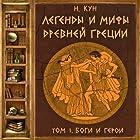 Legendy i mify Drevnej Grecii. Vypusk I (       UNABRIDGED) by Nikolaj Kun Narrated by Artyom Karapetyan