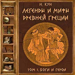 Legendy i mify Drevnej Grecii. Vypusk I Audiobook