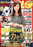 Samurai ELO (サムライ イーエルオー) 2012年 11月号