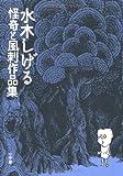 怪奇と風刺作品集(復刻名作漫画シリーズ)