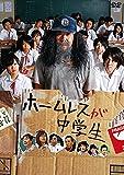 ホームレスが中学生[DVD]
