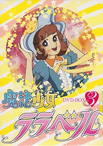 魔法少女ララベル DVD-BOX 3