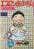エプロンおばさん / 長谷川 町子 のシリーズ情報を見る