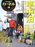 カーネル vol.4―車中泊を楽しむ雑誌 (CHIKYU-MARU MOOK)