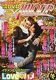 comic Amour (コミックアムール) 2012年 12月号 [雑誌]