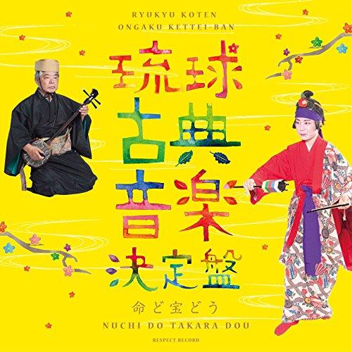 独唱による琉球古典音楽決定盤