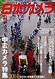 日本カメラ 2014年 08月号 [雑誌]