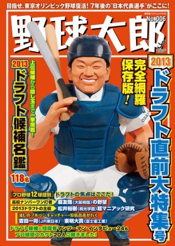 野球太郎No.006 2013ドラフト直前大特集号 (廣済堂ベストムック)