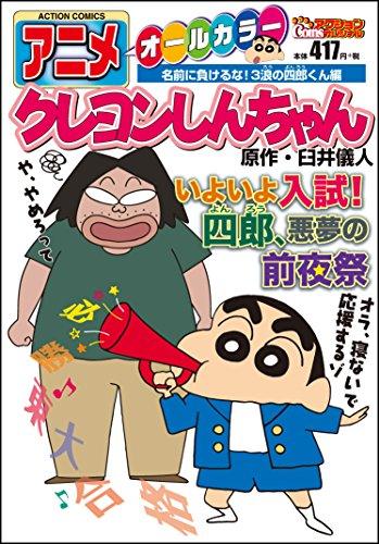 アニメクレヨンしんちゃん 名前に負けるな! 3浪の四郎くん編