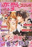 恋愛Revolution (レボリューション) 2010年 12月号 [雑誌]