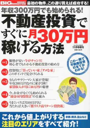 BIGtomorrow MONEY(ビッグトゥモローマネー) 「不動産投資」ですぐに月30万円稼げる方法 2011年 11月号 [雑誌]